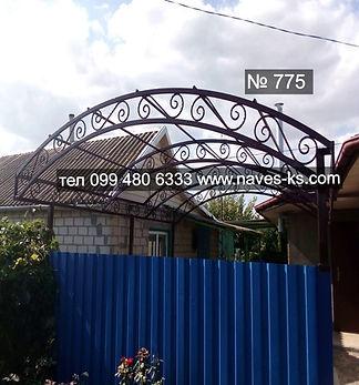 Арочный навес во двор с добавлениями кованых элементов