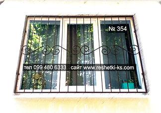 прямая металлическая решетка на большое окно.