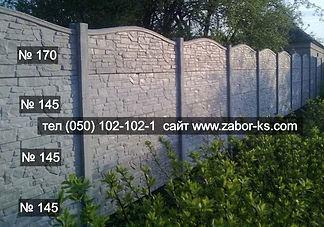 Еврозабор бетонный песчаник карпатский камень