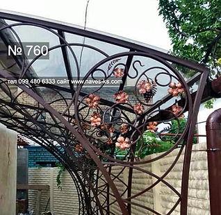 Кованые навес в виде прозрачной арки с коваными элементами виноградные лозы