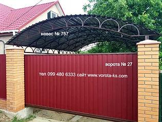 Навес № 757 ворота откатные № 27