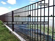 Сварной металлический забор ограждение возле речки.jpg