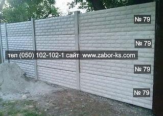 Еврозабор бетонный фагот крупный кирпич