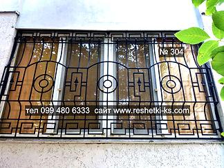 Металлическая решетка в египецком стиле.