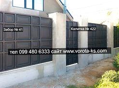 Металлический забор из филёнки, калитка из филёнки столбы из бетона, фундамент под забор