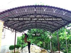 Отдельностоящий арочный навес с полукруглыми фермами пит покрытия профлиста-металлопрофиль