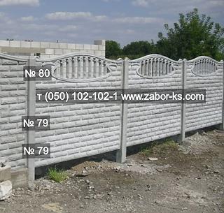 еврозабор бетонный фагот прозрачный арочный верх