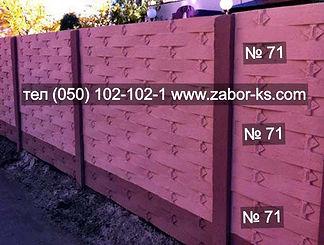 Еврозабор железобетонный плетень розового цвета в Херсоне
