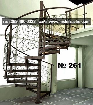 № 261-.jpg