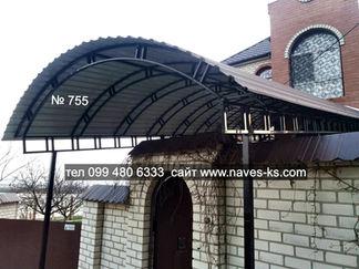 Металлический арочный навес для выхода из дома из металлопрофиля