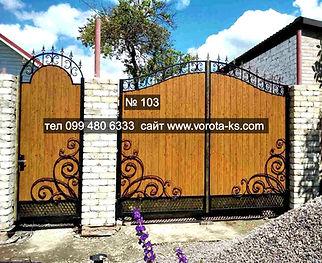 Ворота с калиткой рядом херсон