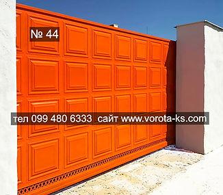 Филенчатые откатные ворота оранжевого цвета на пультах