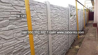 еврозабор установка бетонные заборы херсон