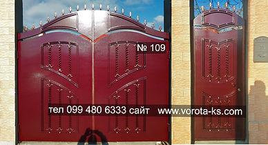 Красные металлические ворота с калиткой рядом