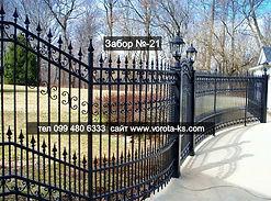 Металлический сварной прозрачный забор с калиткой внутри.jpg