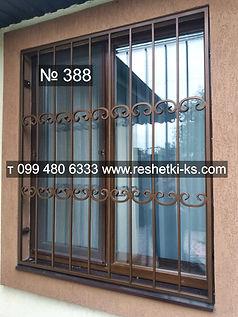 Прямая металлическая коричневая решетка на окно.