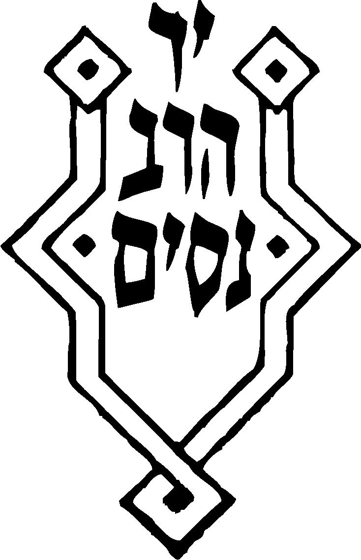 Yad Harav Nissim