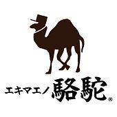 エキマエノ駱駝ロゴ.jpg