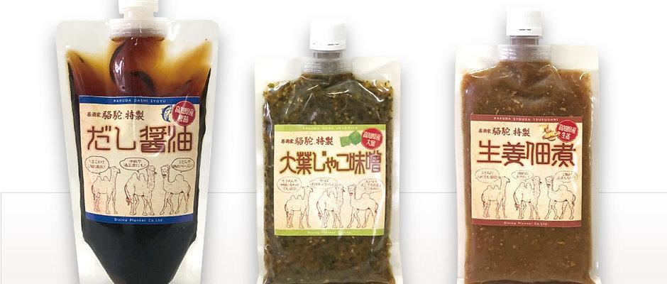 駱駝特製調味料セット