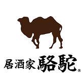 居酒家駱駝ロゴ.jpg