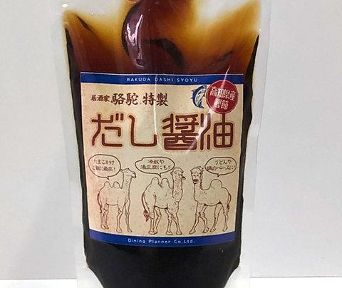 駱駝特製だし醤油