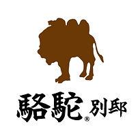 駱駝別邸ロゴ.jpg