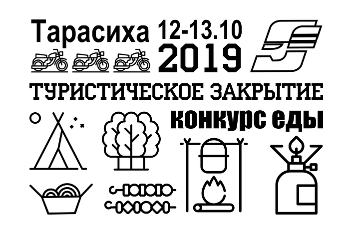 афиша-тур-закр-2019.png