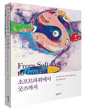 From Softpower to Goods: Alternative Forms of Exhibitions and Populist Artistic Practices in Post-1990s East Asian Art 『소프트파워에서 굿즈까지』