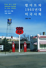 Pop Art and American Society in the 1960s: Food, City, War, Race, and Car 『팝아트와 1960년대 미국사회: 음식, 도시, 전쟁, 인종, 자동차』