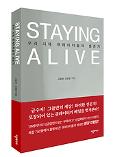Staying Alive: Surviving Tales of Today's Curators, 고동연, 신현진 (공저),『Staying Alive: 우리시대 큐레이터 생존기』