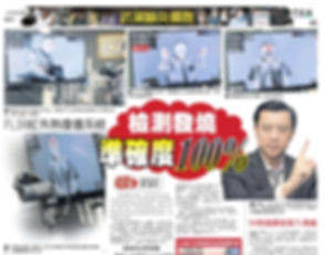 CHINA PRESS (CROPPED) 2.JPG