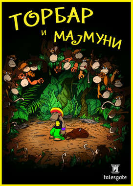 Peddler & Monkeys - Torbar i majmuni