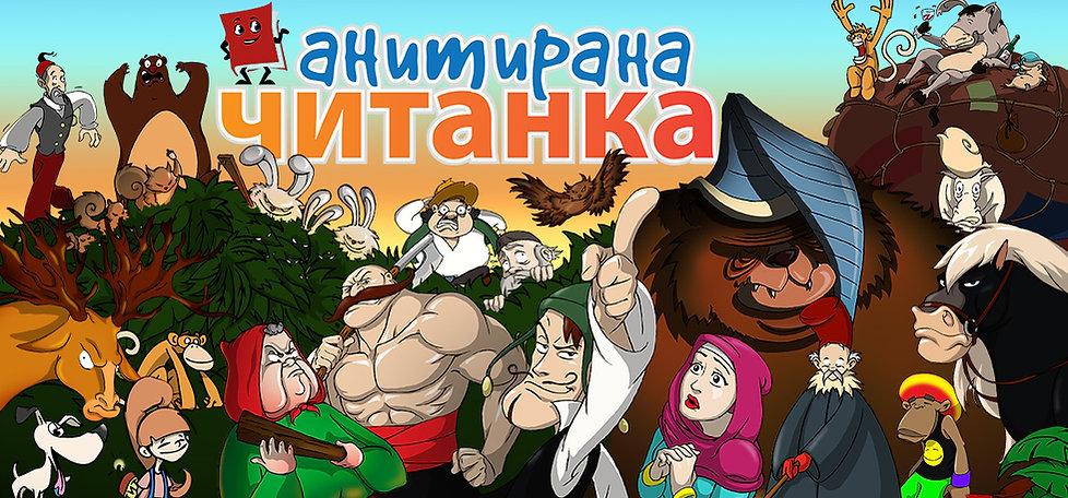 Series Animated Storybook
