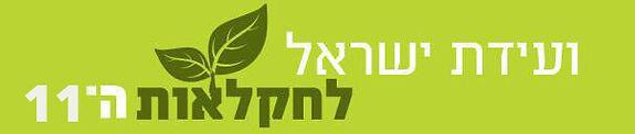 לוגו ועידת ישראל לחקלאות ה11.jpg
