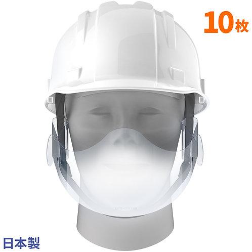 ヘルメット装着型マウスシールド(半透明ホワイト)10枚入