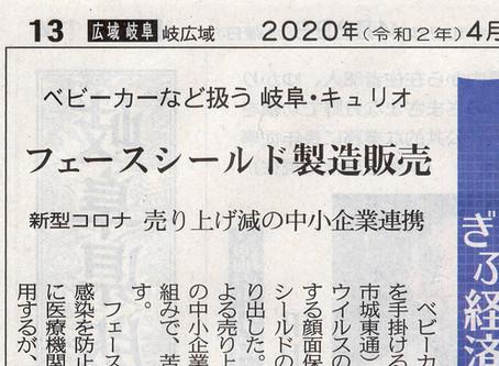 メディア掲載情報(中日新聞)