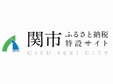 岐阜県関市ふるさと納税で、地元企業が協力して作ったフェイスシールド取扱い開始