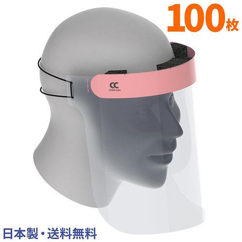 フェイスシールド ピンク100枚入