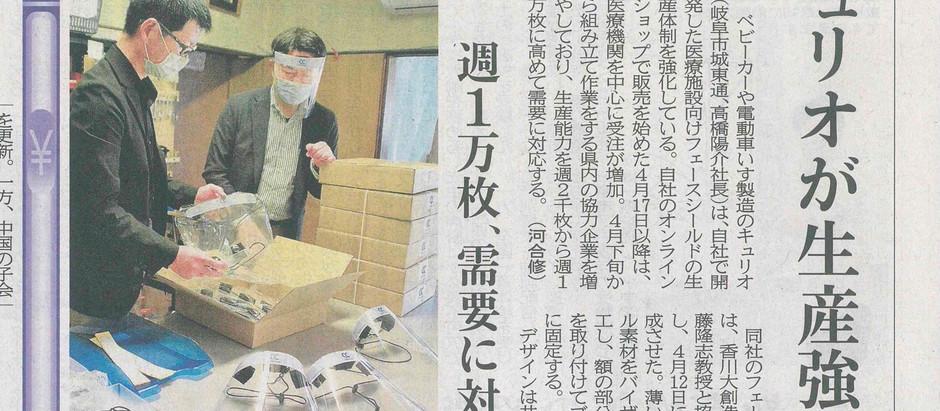 メディア掲載情報(岐阜新聞)