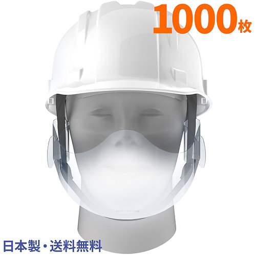 ヘルメット装着型マウスシールド(半透明ホワイト)1000枚入