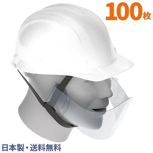 ヘルメット装着型マウスシールド 100枚入