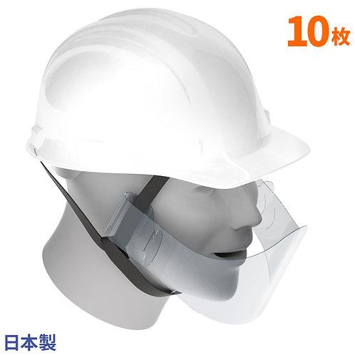 ヘルメット装着型マウスシールド 10枚入