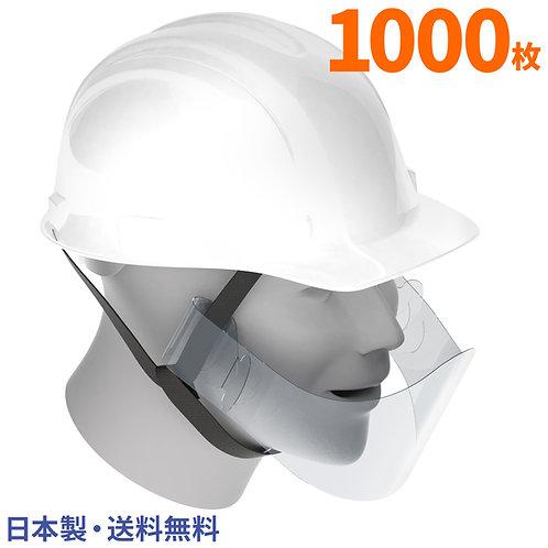ヘルメット装着型マウスシールド 1000枚入