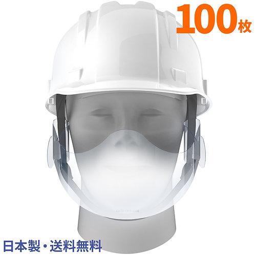 ヘルメット装着型マウスシールド(半透明ホワイト)100枚入
