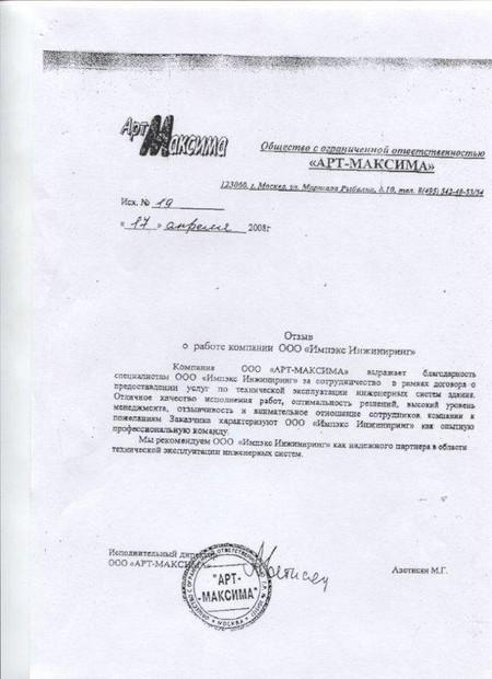 """ООО """"АРТ-Максима"""""""