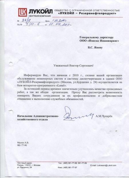 """ООО """"Лукойл"""""""