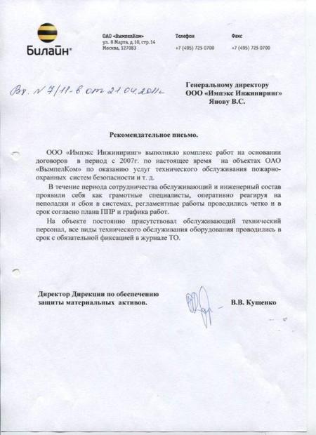 """ОАО """"Вымпелком"""""""