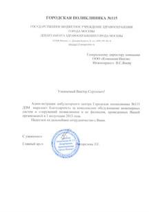 """ГБУЗ """"Городская поликлиника № 115 ДЗМ"""""""