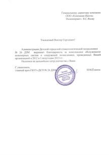 """ГБУЗ """"Детская стоматологическая поликлиника № 26 ДЗМ"""""""
