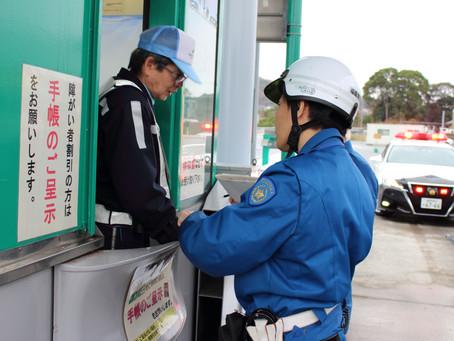 ●高速道路インター料金所における強盗対応訓練の実施